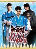 Shinsengumi Peace Maker DVD Box (DVD) (Japan Version)