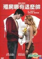 Warm Bodies (2013) (DVD) (Taiwan Version)