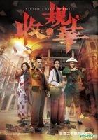 Momentary Lapse Of Reason (DVD) (Ep.1-20) (End) (Multi-audio) (English Subtitled) (TVB Drama) (US Version)