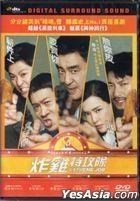 Extreme Job (2019) (DVD) (Hong Kong Version)