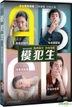 Bad Genius (2017) (DVD) (English Subtitled) (Taiwan Version)