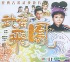 The Flying Phoenix From Wudang (VCD) (Hong Kong Version)