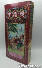 Guang Jing Tang Bao Luo Wan You Tong Sheng 2022