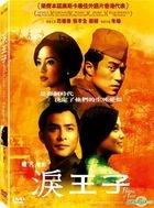 Prince Of Tears (DVD) (English Subtitled) (Taiwan Version)