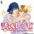 BiNETSU series Yuwaku Recipe Drama Album CD  (Japan Version)
