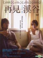 The Ravine Of Goodbye (DVD) (Taiwan Version)