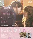 Tenshi no Koi (AKA: My Rainy Days) (Blu-ray + DVD) (Japan Version)