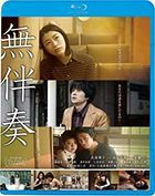 A Cappella (Blu-ray) (Special Priced Edition) (Japan Version)