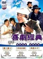 Nostalgic Classic Literature 1 (DVD) (Taiwan Version)
