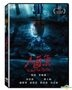 The Devil Fish (2018) (DVD) (Taiwan Version)