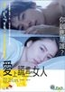 The Lies She Loved (2018) (DVD) (English Subtitled) (Hong Kong Version)