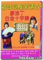 Zhu Ge Liang Bao Xiao Jiang Gu: Liao Tian Ding Bai Jin Shi Zi Lian (8CD)