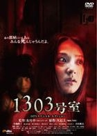 Apartment 1303 (DTS) (DVD) (Special Edition) (Japan Version)