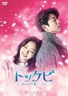 Guardian: The Lonely and Great God (DVD) (Box 2) (Japan Version)