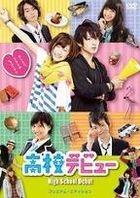 High School Debut (DVD) (Premium Edition) (Japan Version)