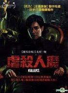 Killers (2014) (DVD) (台湾版)