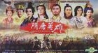 Heroes of Sui and Tang Dynasties (H-DVD) (Part I) (To be continued) (China Version)