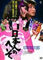 Nihonjin no Heso (DVD) (HD New Master Edition)  (Japan Version)