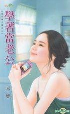 Tian Ning Meng 221 -  Zhu Ding Dang Fu Qi Zhi Er : Xue Zhu Dang Lao Gong