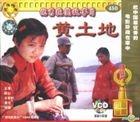 黃土地 (VCD) (中國版)