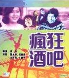 The Mad Bar (VCD) (Hong Kong Version)