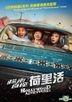 Hollywood Adventures (2015) (DVD) (English Subtitled) (Hong Kong Version)
