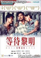 Hong Kong 1941 (1984) (Blu-ray) (Hong Kong Version)