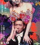 3D Naked Ambition (2014) (2D Version) (VCD) (Hong Kong Version)