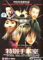 Te Bie Shou Shu Shi (DVD) (China Version)
