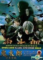Kitaro and the Millennium Curse (DVD) (Taiwan Version)