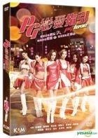 PG Love (2016) (DVD) (Hong Kong Version)