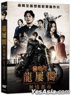 龍屢閣:無情都市 (2020) (DVD) (台灣版)