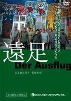Ensoku - Der Ausflug (DVD) (Japan Version)