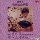 Bao Li Jin Ying Shi Ming Qu Jing Xuan  Xiang Jiang Hua Yue Ye (Original Album Reissue)