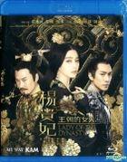 Lady Of The Dynasty (2015) (Blu-ray) (English Subtitled) (Hong Kong Version)