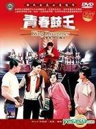 King Drummer (DVD) (Taiwan Version)