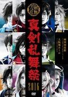 Musical 'Touken Ranbu' - Shinken Ranbu Sai 2016 - [DVD] (Japan Version)