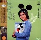 Xin Bu Xin You Ni / Qi Miao De Ai (Hai Shan Reissue Version)