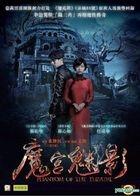 Phantom of the Theatre (2016) (DVD) (Hong Kong Version)