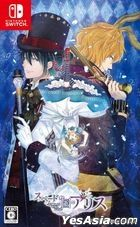 スペードの国のアリス Wonderful White World (通常版) (日本版)