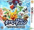 Pokemon no Fushigi no Dungeon Magnagate to Mugendai no Meikyuu (3DS) (Japan Version)