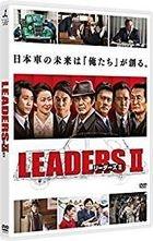 Leaders II (DVD) (English Subtitled) (Japan Version)