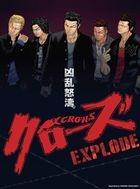 Crows Explode Premium Edition (DVD)(日本版)