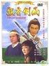 The Lost Swordship (Taiwan Version)
