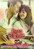 My Lovely Girl (DVD) (End) (Multi-audio) (SBS TV Drama) (Taiwan Version)