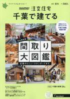 SUUMO Chumon Jutaku Chiba de Tateru 16217-08 2021