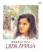Haruka, Nostalgia (Blu-ray) (2K Restored) (Japan Version)