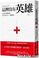 Zhe Li Mei You Ying Xiong : Ji Zhen Shi Yi Shi DeCOVID-19 Yi Xian Zhan Ji