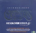 40/40 (2CD) (Taiwan Version)