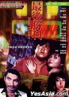 Final Victory (1987) (DVD) (Hong Kong Version)